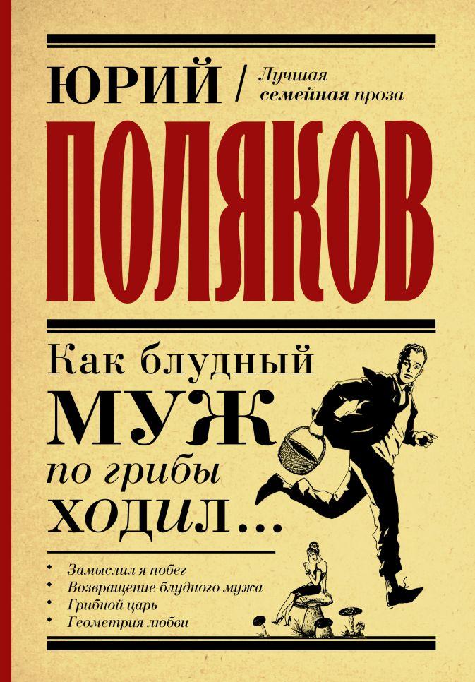 Юрий Поляков - Как блудный муж по грибы ходил обложка книги
