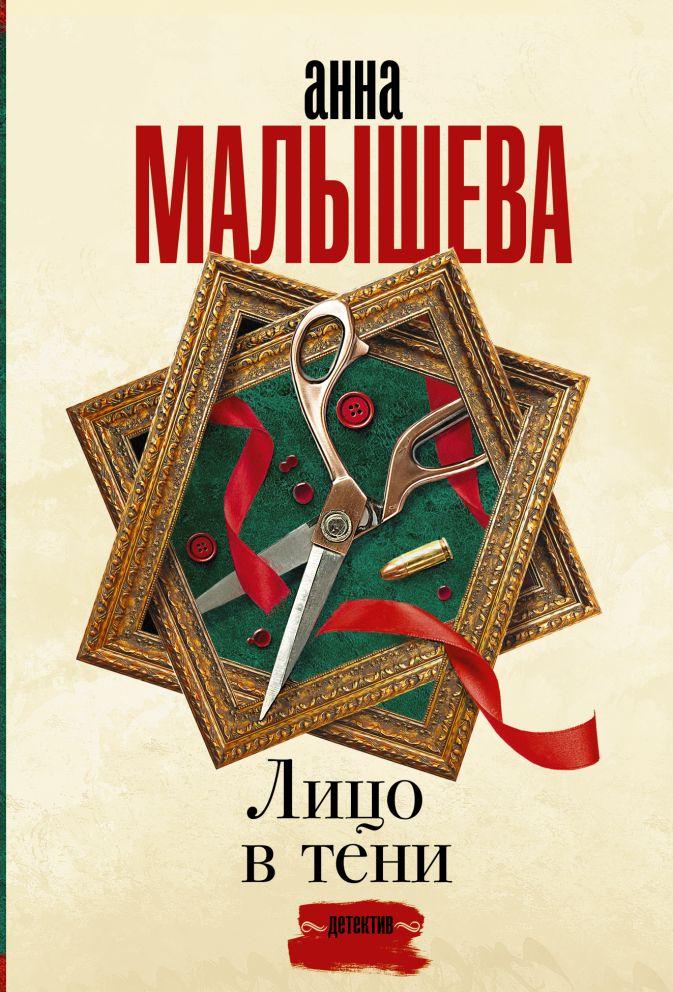 Анна Малышева - Лицо в тени обложка книги