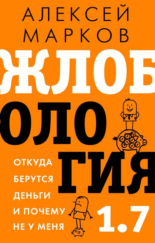 Марков Алексей Викторович Жлобология 1.7. Откуда берутся деньги и почему не у меня