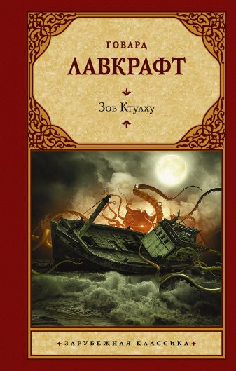 Лавкрафт Говард - Зов Ктулху обложка книги