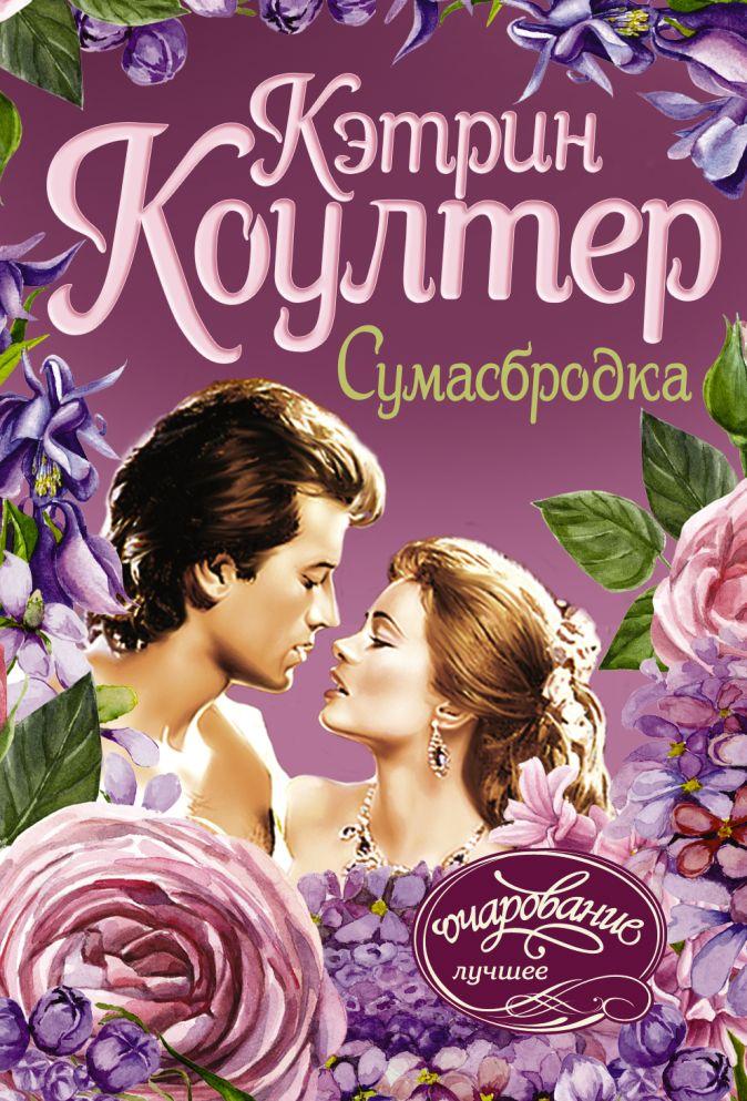 Кэтрин Коултер - Сумасбродка обложка книги