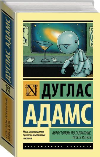 Дуглас Адамс - Автостопом по Галактике. Опять в путь обложка книги