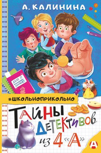 """А. Калинина - Тайны детективов из 4""""а"""" обложка книги"""