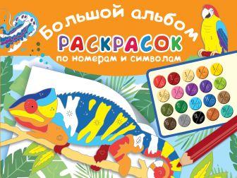 Дмитриева В.Г. - Большой альбом раскрасок по номерам обложка книги