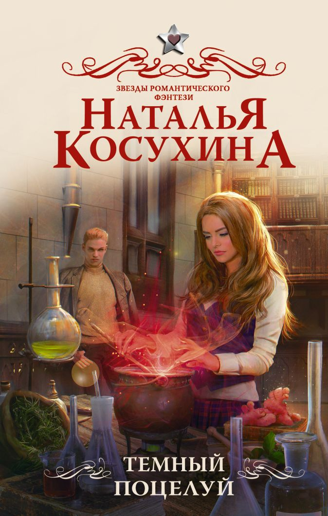 Наталья Косухина - Темный поцелуй обложка книги