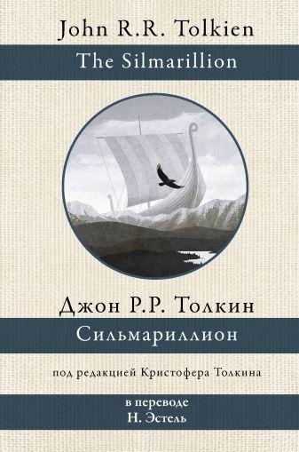 Джон Р. Р. Толкин - Сильмариллион обложка книги