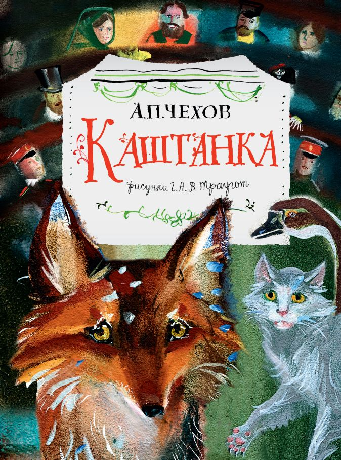 Чехов А.П. - Каштанка. Рис. Г.А.В. Траугот обложка книги