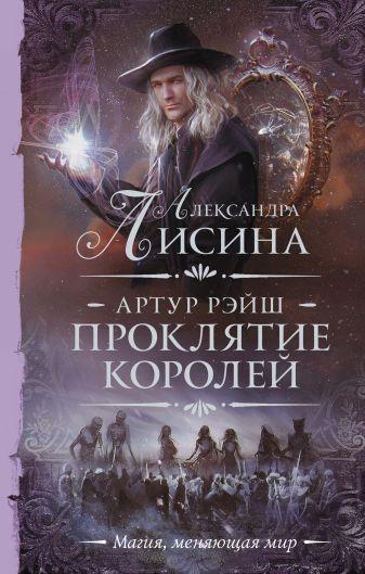 Александра Лисина - Артур Рэйш. Проклятие королей обложка книги