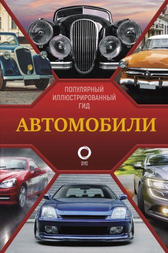 Читем К. - Автомобили. Популярный иллюстрированный гид обложка книги