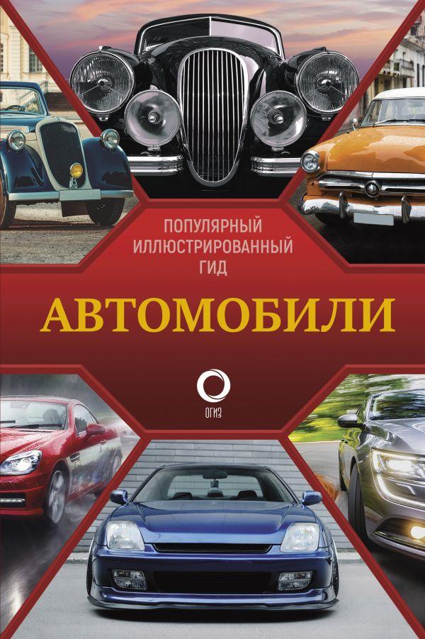 Автомобили. Популярный иллюстрированный гид ( Читем К.  )