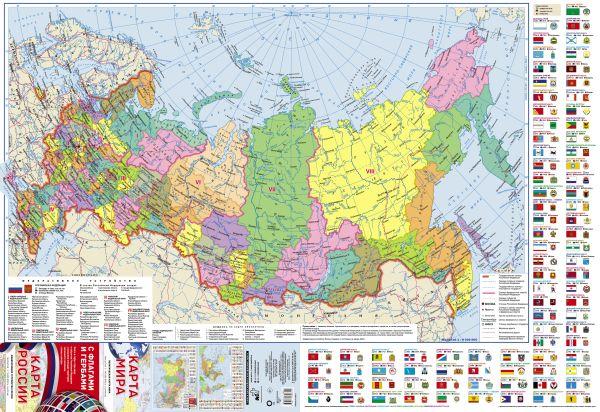 . Карта мира/ карта России с флагами (складная) недорого