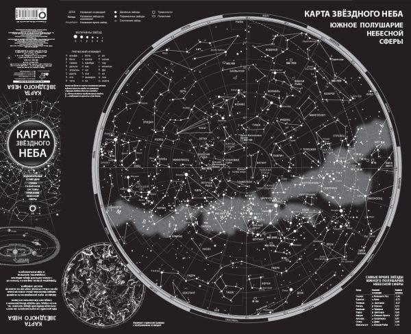Карта звездного неба (складная) A0 ( .  )
