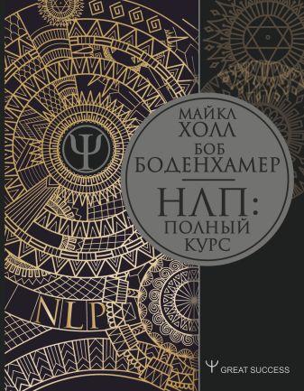 Майкл Холл, Боб Боденхамер - НЛП: Полный курс обложка книги