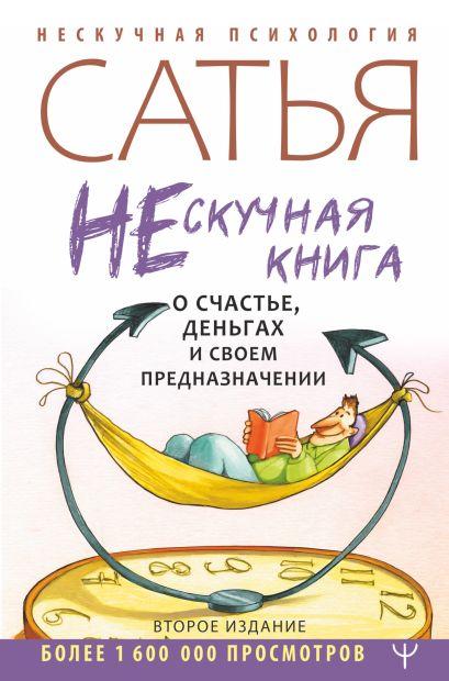 Нескучная книга о счастье, деньгах и своем предназначении - фото 1