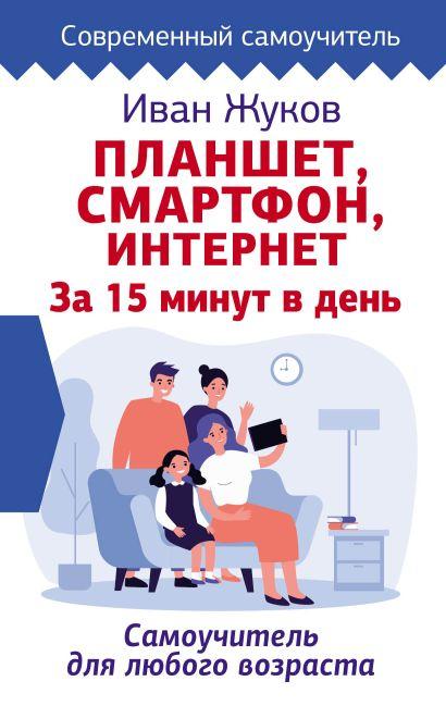 Планшет. Смартфон. Интернет. За 15 минут в день. Самоучитель для любого возраста - фото 1