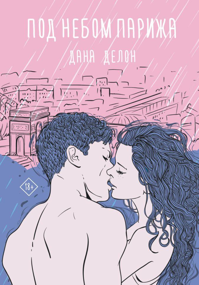 Дана Делон - Под небом Парижа обложка книги