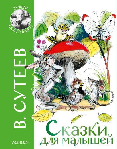 Сказки для малышей - фото 1