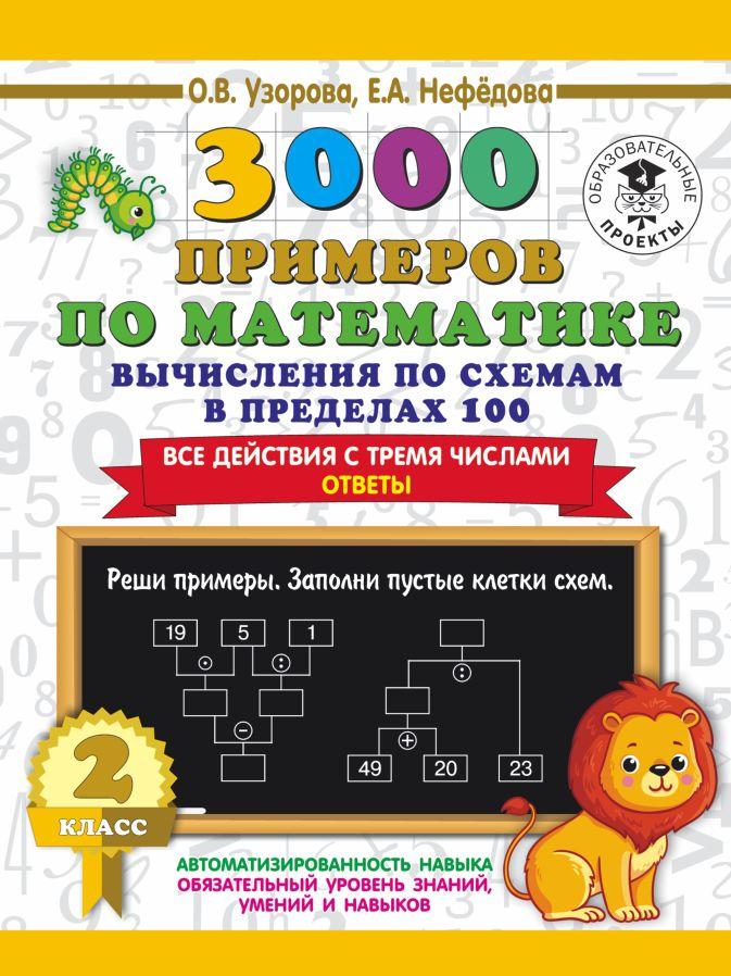 О. В. Узорова, Е. А. Нефедова - 3000 примеров по математике. Вычисления по схемам в пределах 100. Все действия с тремя числами. Ответы. 2 класс обложка книги