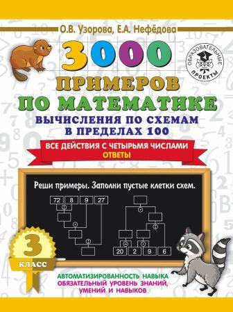 О. В. Узорова, Е. А. Нефедова - 3000 примеров по математике. Вычисления по схемам в пределах 100. Все действия с четырьмя числами. Ответы. 3 класс обложка книги