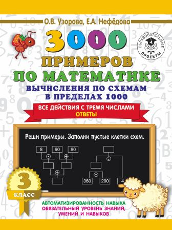 О. В. Узорова, Е. А. Нефедова - 3000 примеров по математике. Вычисления по схемам в пределах 1000. Все действия с тремя числами. Ответы. 3 класс обложка книги
