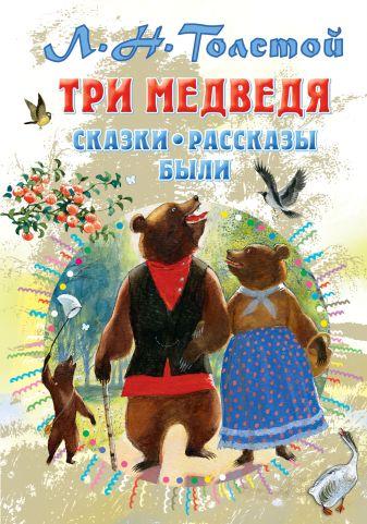 Толстой Л.Н. - Три медведя. Сказки, рассказы, были обложка книги