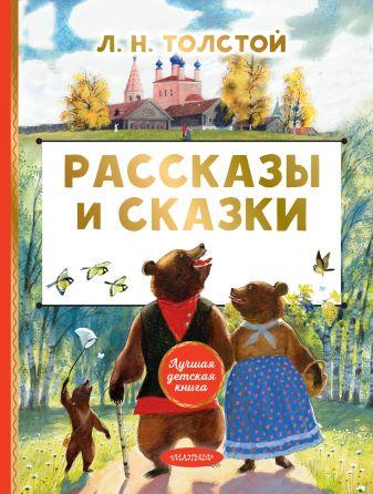 Толстой Л.Н. - Рассказы и сказки обложка книги