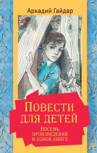 Гайдар А.П. - Повести для детей. Восемь произведений в одной книге обложка книги