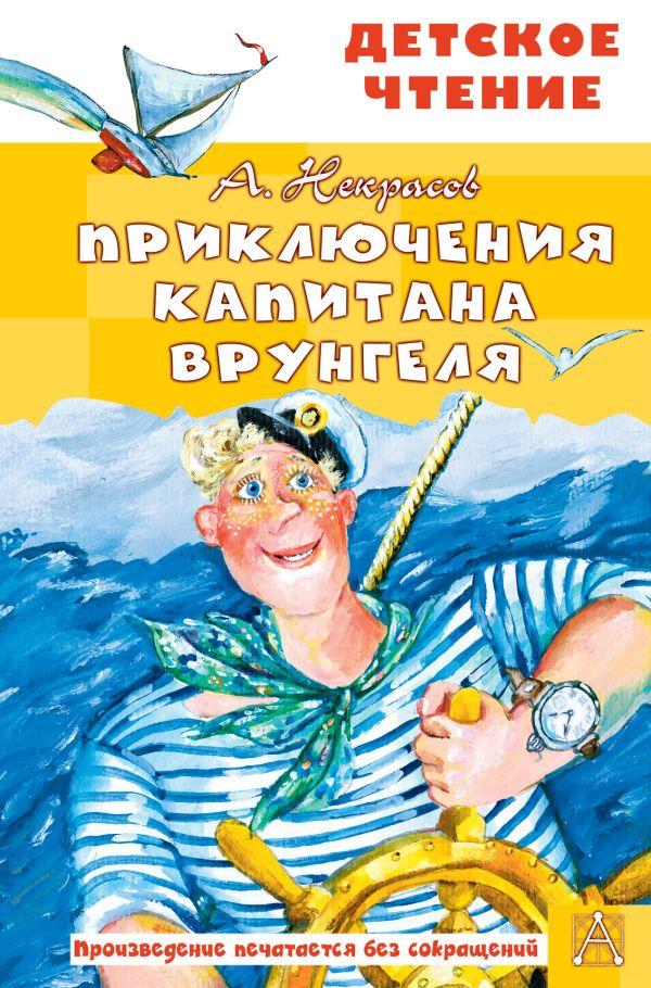 Некрасов Андрей Сергеевич Приключения капитана Врунгеля