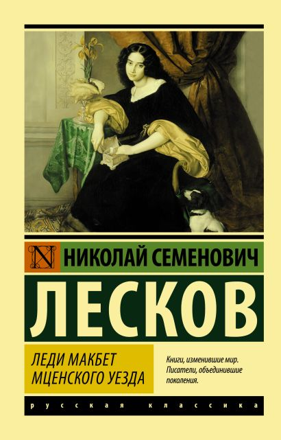 Леди Макбет Мценского уезда - фото 1