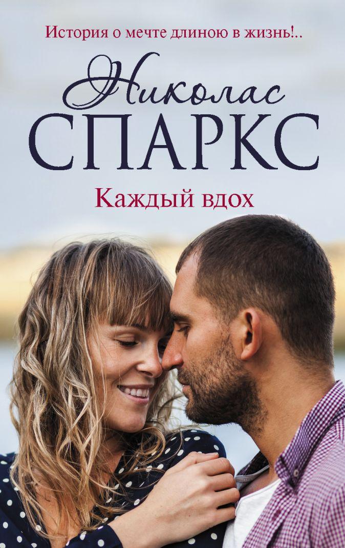 Николас Спаркс - Каждый вдох обложка книги