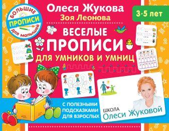 Олеся Жукова, Зоя Леонова - Веселые прописи для умников и умниц обложка книги