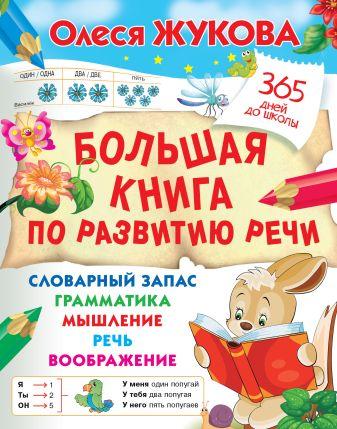 Олеся Жукова - Большая книга по развитию речи обложка книги