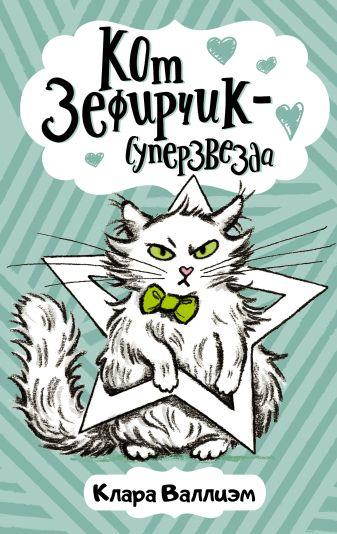 Клара Валлиэм - Кот Зефирчик - суперзвезда обложка книги