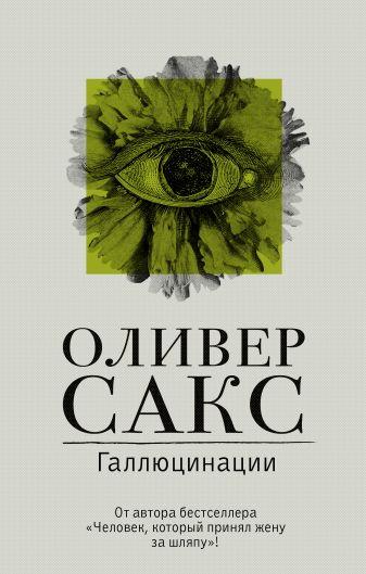 Оливер Сакс - Галлюцинации обложка книги