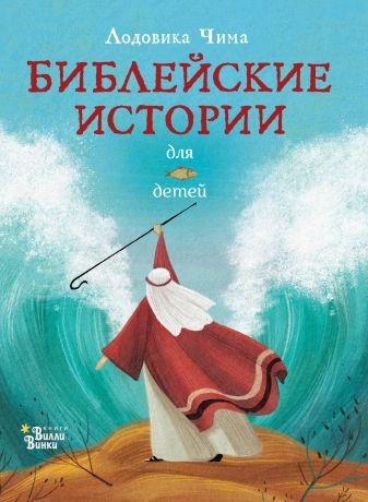 Чима Лодовика - Библейские истории для детей обложка книги