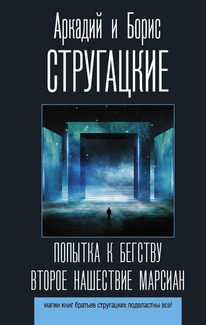 Аркадий и Борис Стругацкие - Попытка к бегству. Второе нашествие марсиан обложка книги