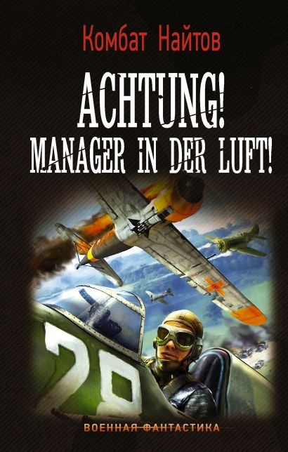 Achtung! Manager in der Luft! - фото 1