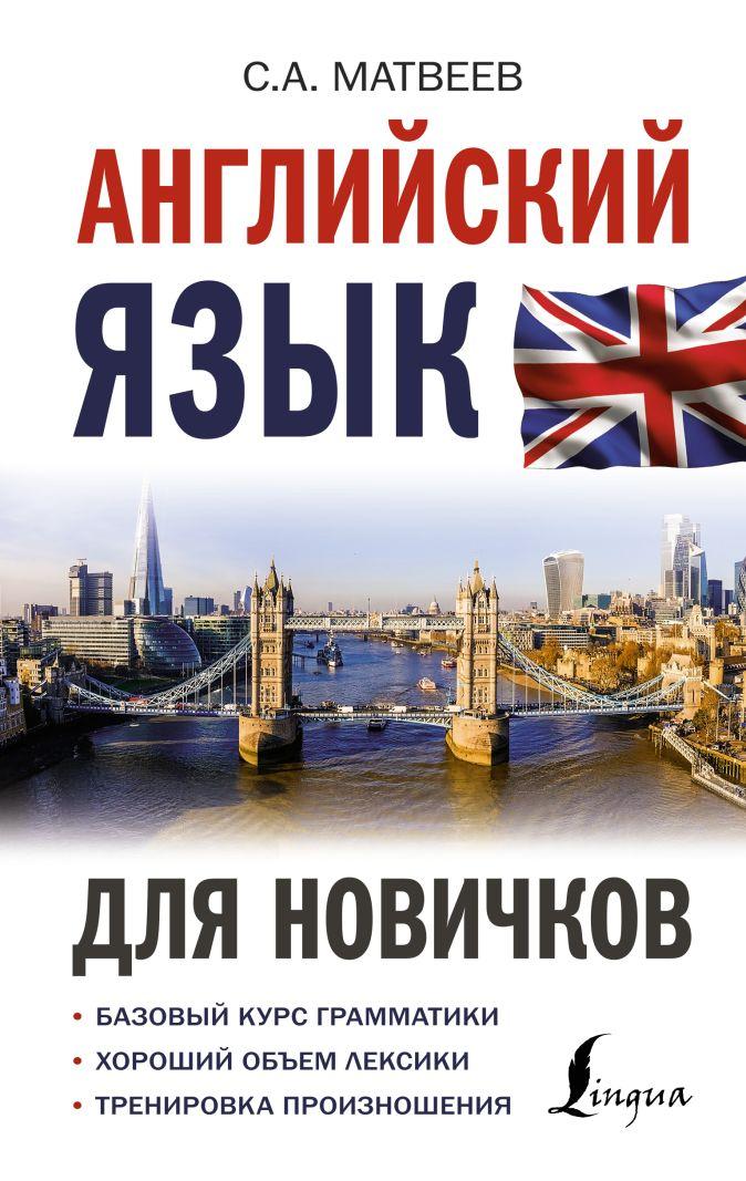 С.А. Матвеев - Английский язык для новичков обложка книги