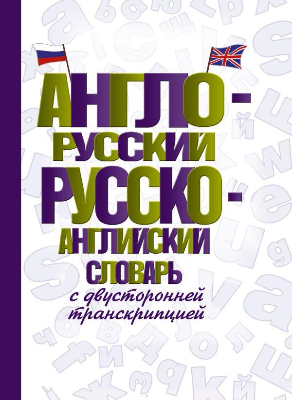 . Англо-русский русско-английский словарь с двусторонней транскрипцией