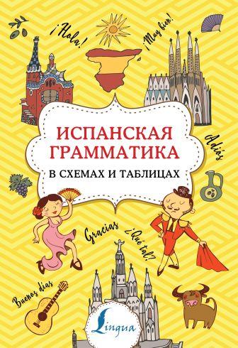 З. Н. Игнашина - Испанская грамматика в схемах и таблицах обложка книги