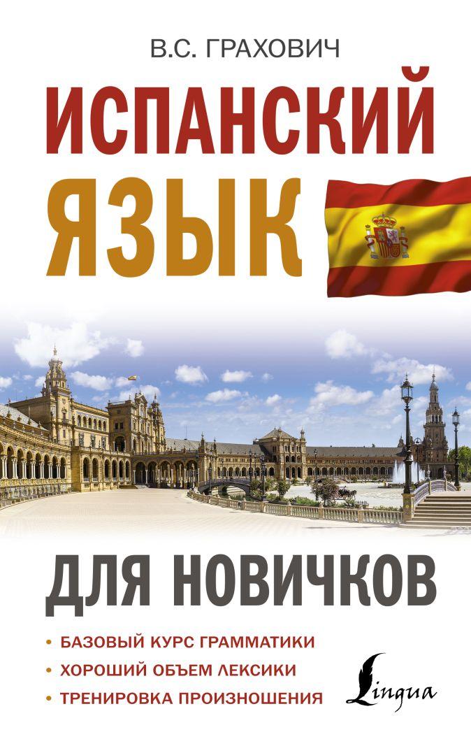 В. С. Грахович - Испанский язык для новичков обложка книги
