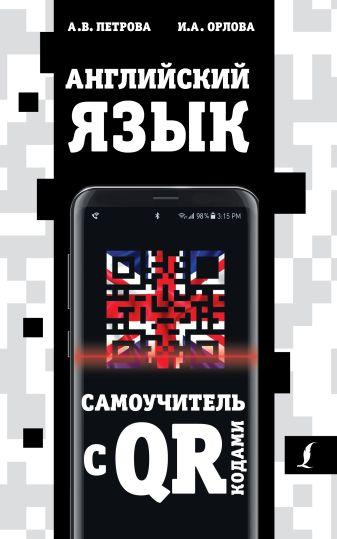 А.В. Петрова, И.А. Орлова - Английский язык. Самоучитель с QR-кодами обложка книги