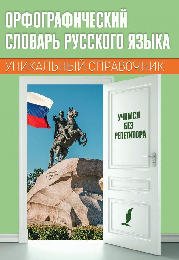 . Орфографический словарь русского языка
