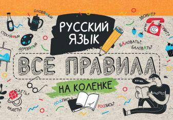 Матвеев С.А. - Русский язык. Все правила на коленке обложка книги