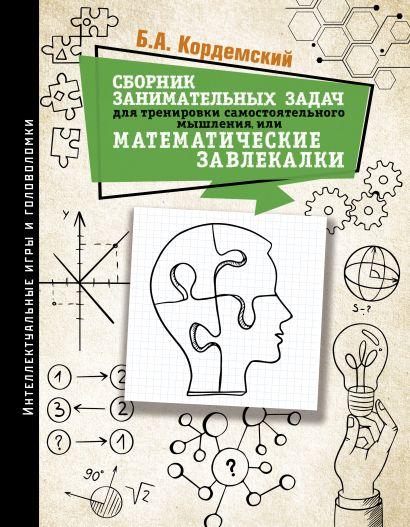 Сборник занимательных задач для тренировки самостоятельного мышления или МАТЕМАТИЧЕСКИЕ ЗАВЛЕКАЛКИ - фото 1