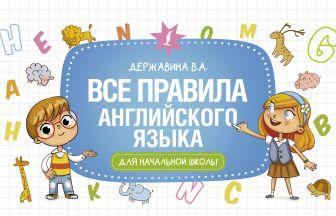 В.А. Державина - Все правила английского языка для начальной школы обложка книги
