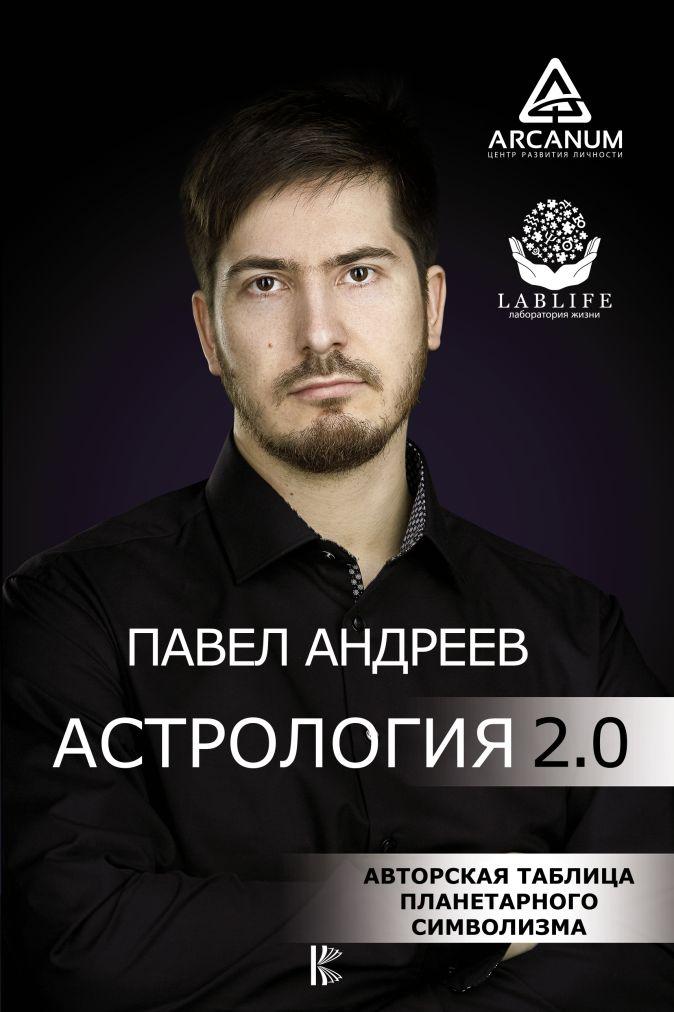Андреев Павел - Астрология 2.0 (с автографом) обложка книги