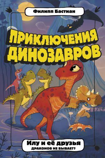 Филипп Бастиан - Илу и ее друзья. Драконов не бывает? обложка книги