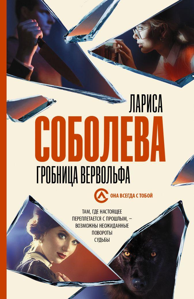 Лариса Соболева - Гробница вервольфа обложка книги