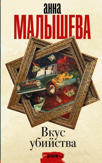 Анна Малышева - Вкус убийства обложка книги